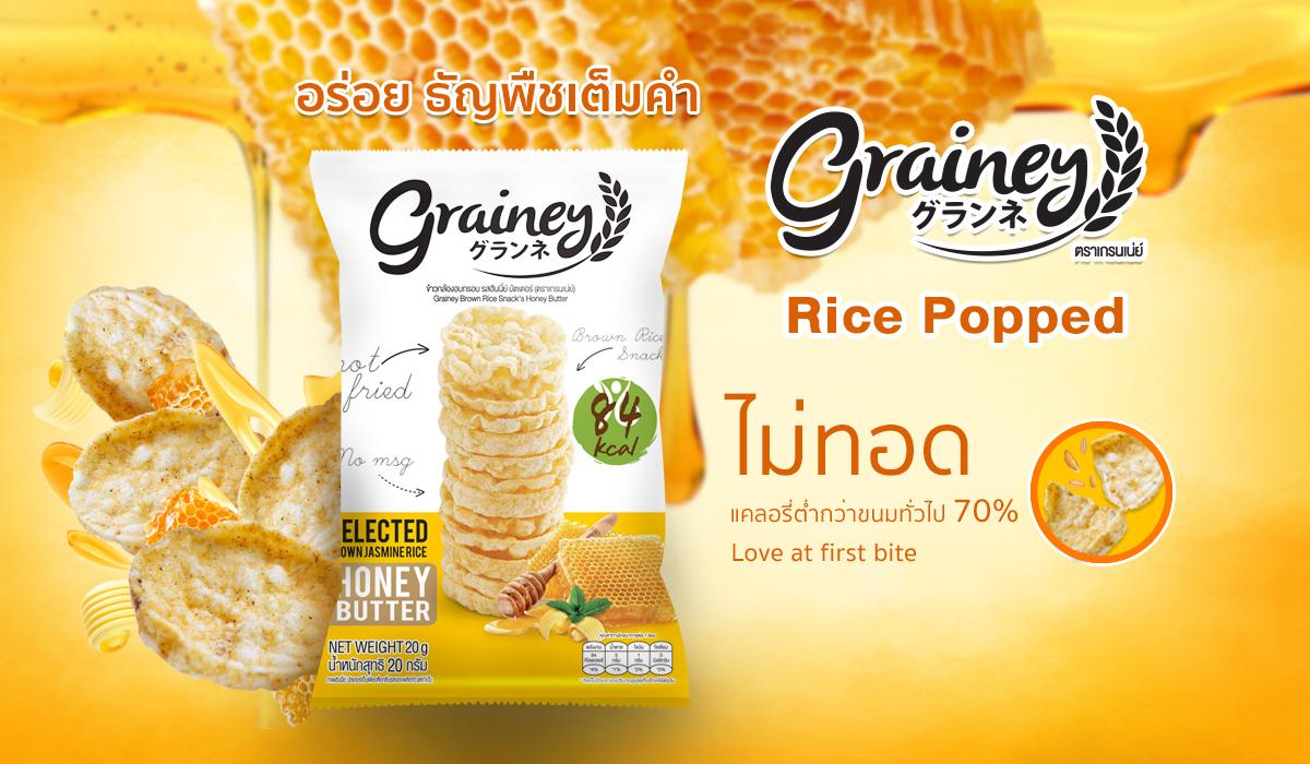 Grainey Honey Butter nine fried snack