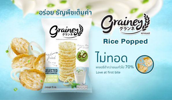 Grainey Onion none fried snack low calories snack multi grain snack diet snack