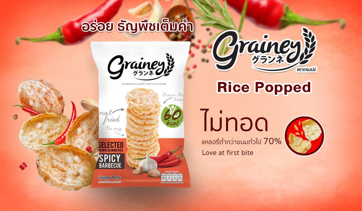 Grainey BBQnone fried snack low calories snack multi grain snack diet snack